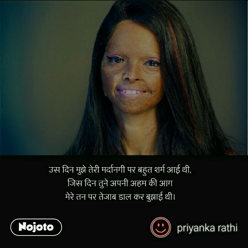 Best Acid Attack Shayari In Hindi Stories Status Quotes Shayari