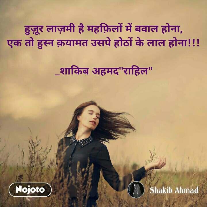 Best hont Shayari, Status, Quotes, Stories   Nojoto