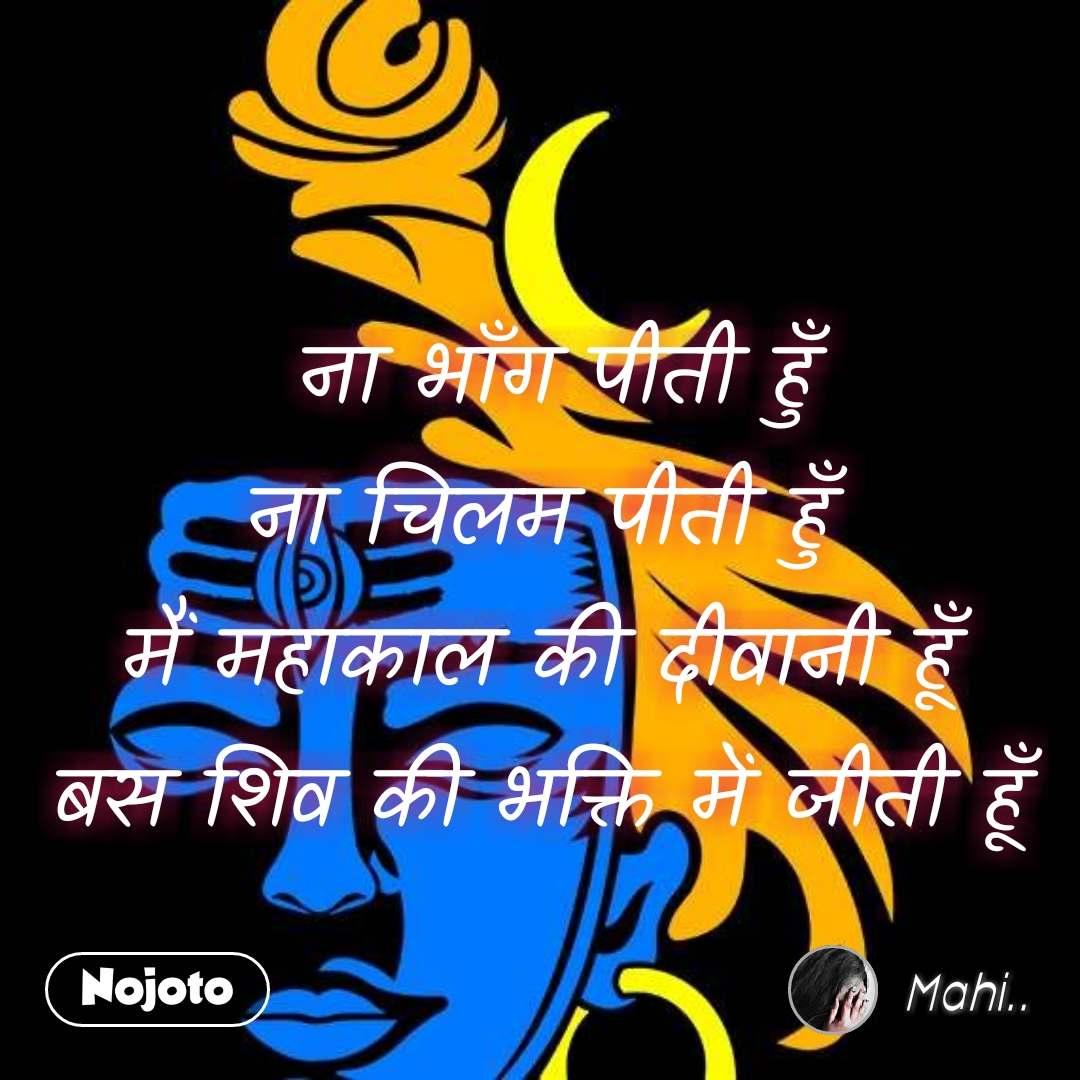 ना भाँग पीती हुँ ना चिलम पीती हुँ मैं महाकाल की दीवानी हूँ बस शिव की भक्ति में जीती हूँ