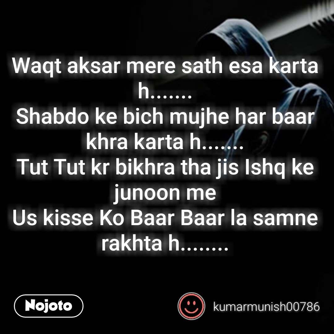 Waqt Aksar Mere Sath Esa Karta H Shabdo Ke Bich Mujhe Har B