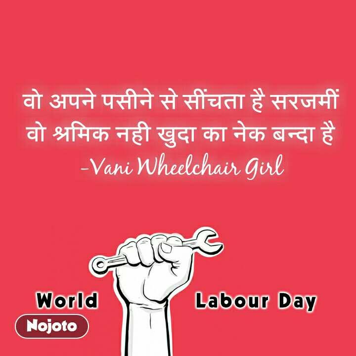 world labour day वो अपने पसीने से सींचता है सरजमीं वो श्रमिक नही खुदा का नेक बन्दा है -Vani Wheelchair Girl