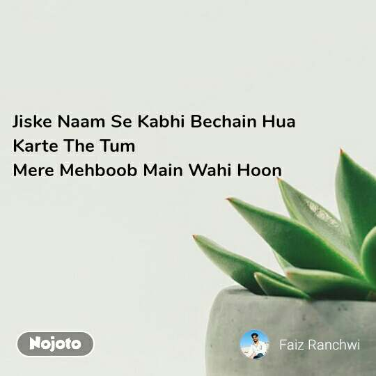 Jiske Naam Se Kabhi Bechain Hua Karte The Tum  Mere Mehboob Main Wahi Hoon
