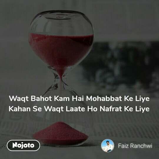 Waqt Bahot Kam Hai Mohabbat Ke Liye  Kahan Se Waqt Laate Ho Nafrat Ke Liye
