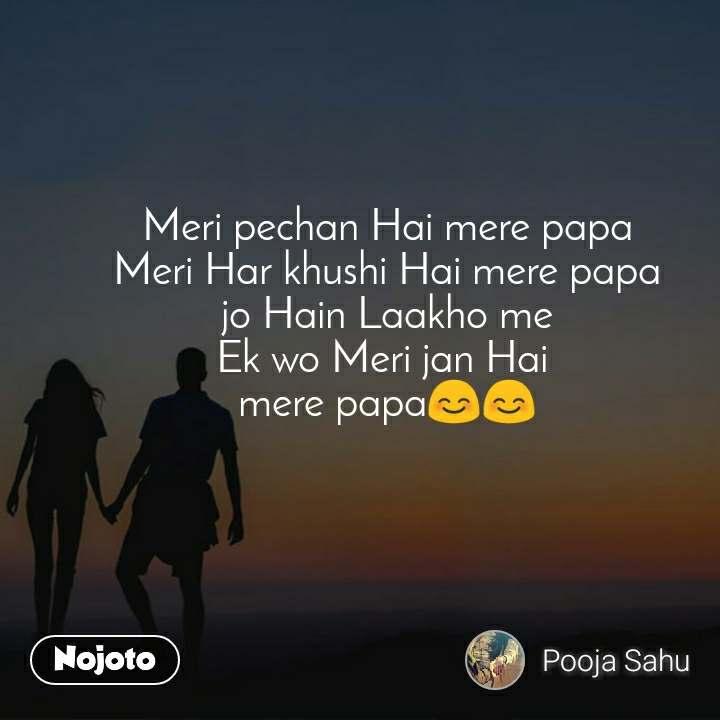 relationship quotes Meri pechan Hai mere papa Meri | Nojoto