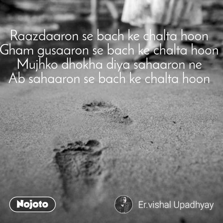 Er vishal Upadhyay From Faridabad, India | Shayari, Status