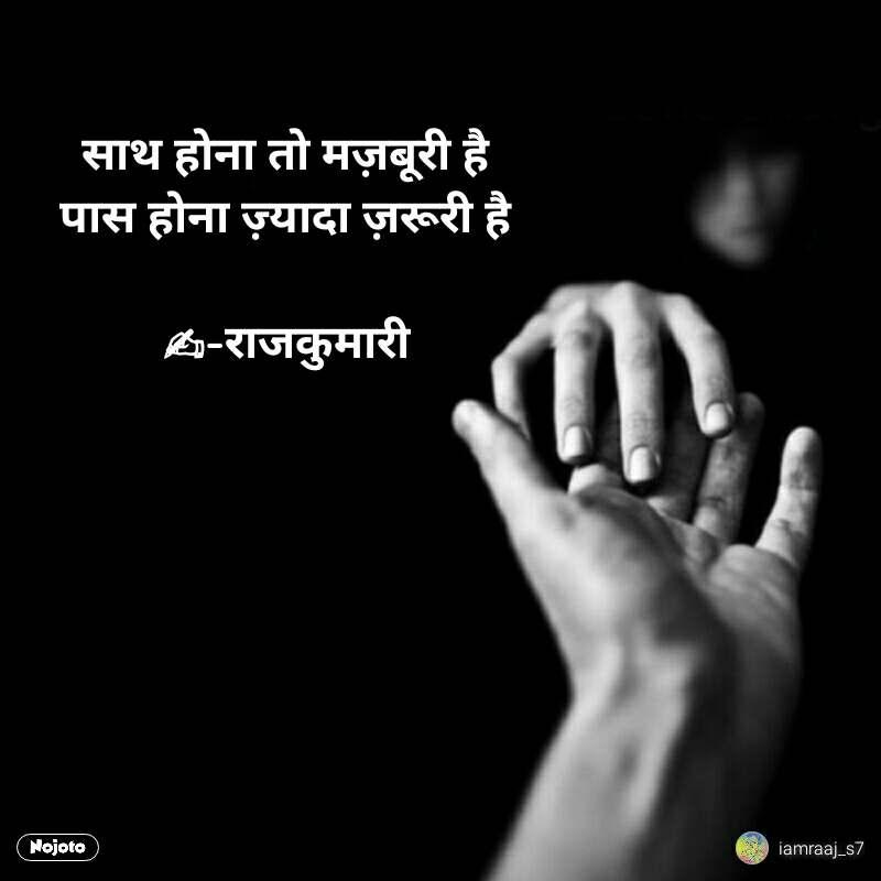 Love quotes in hindi साथ होना तो मज़बूरी है पास होना ज़्यादा ज़रूरी है  ✍-राजकुमारी #NojotoQuote
