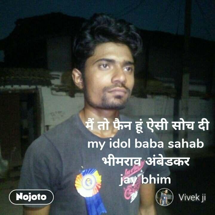 मैं तो फैन हूं ऐसी सोच दी my idol baba sahab भीमराव अंबेडकर jay bhim
