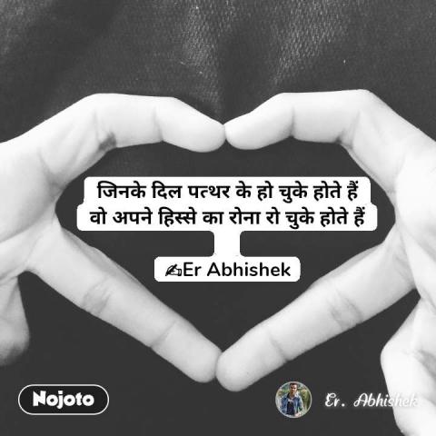 जिनके दिल पत्थर के हो चुके होते हैं वो अपने हिस्से का रोना रो चुके होते हैं  ✍Er Abhishek #NojotoQuote