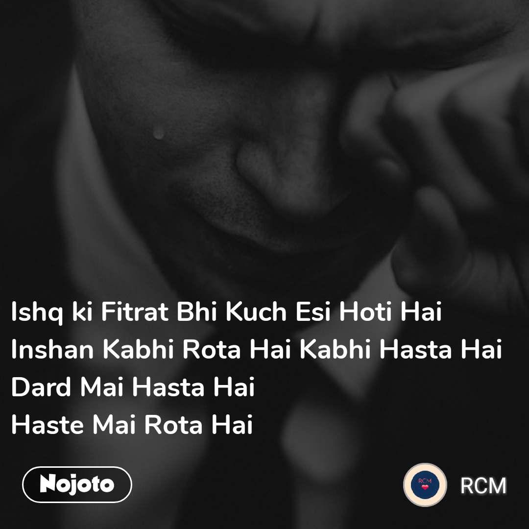 Ishq ki Fitrat Bhi Kuch Esi Hoti Hai Inshan Kabhi Rota Hai Kabhi Hasta Hai Dard Mai Hasta Hai Haste Mai Rota Hai