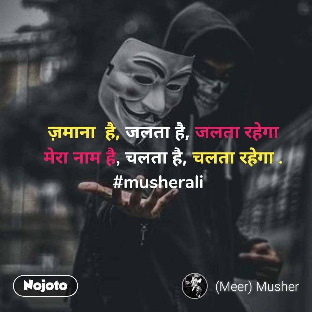 2 Years of Nojoto     ज़माना  है, जलता है, जलता रहेगा     मेरा नाम है, चलता है, चलता रहेगा .  #musherali