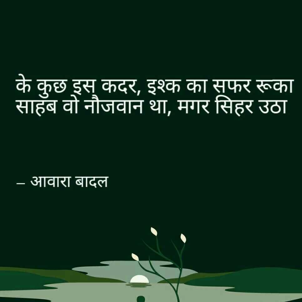 Sad Love Pyar Poem Emotional Kavishala Shayari Quotes Poe