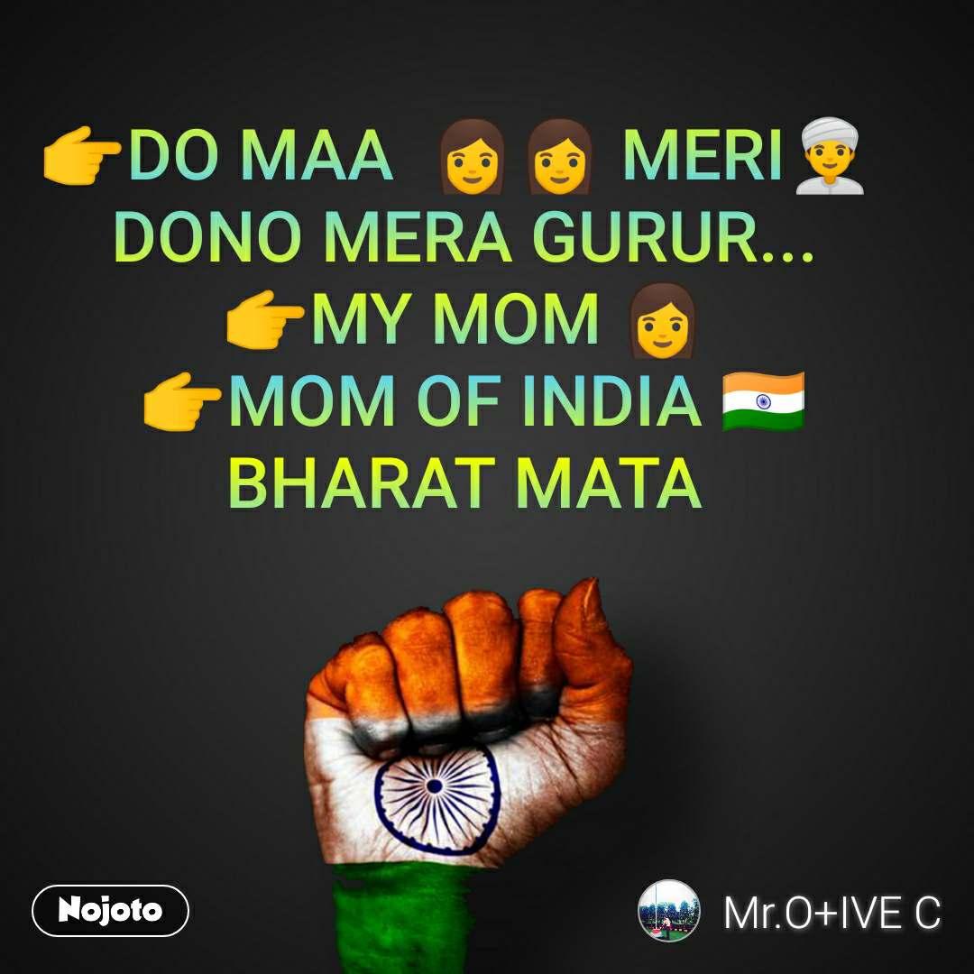 👉DO MAA  👩👩 MERI👳   DONO MERA GURUR...  👉MY MOM 👩  👉MOM OF INDIA 🇮🇳 BHARAT MATA