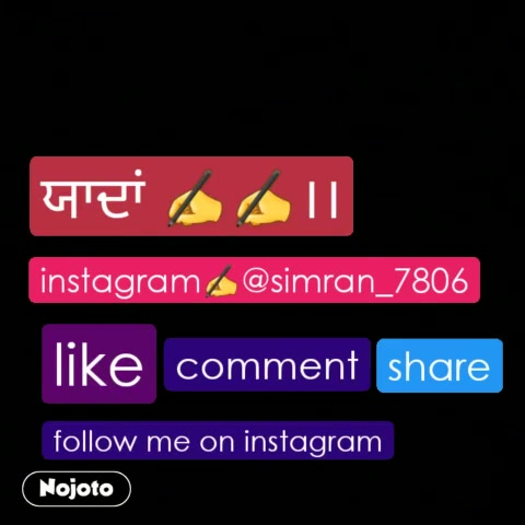 ਯਾਦਾਂ ✍✍।। instagram✍@simran_7806 like comment follow me on instagram share