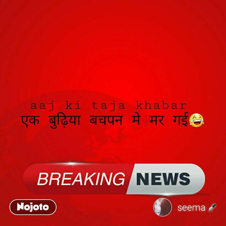 breaking news aaj ki taja khabar  एक बुढ़िया बचपन मे मर गई😂