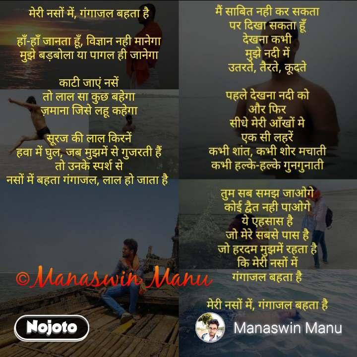 ©Manaswin Manu