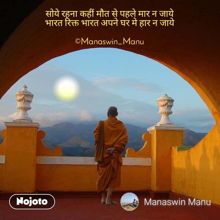 सोये रहना कहीं मौत से पहले मार न जाये भारत रिक्त भारत अपने घर मे हार न जाये  ©Manaswin_Manu
