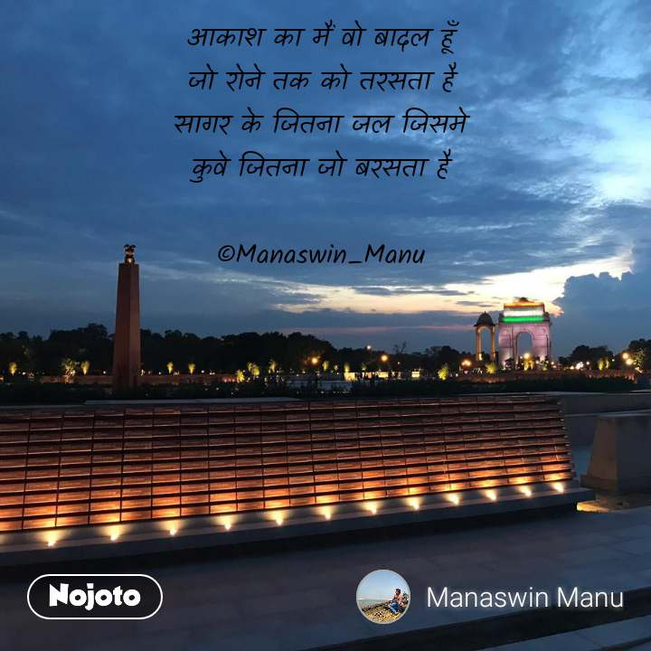 #OpenPoetry आकाश का मैं वो बादल हूँ जो रोने तक को तरसता है सागर के जितना जल जिसमे कुवे जितना जो बरसता है  ©Manaswin_Manu