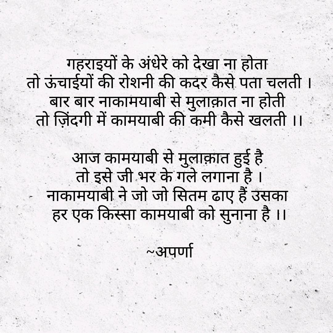 motivational poems for success