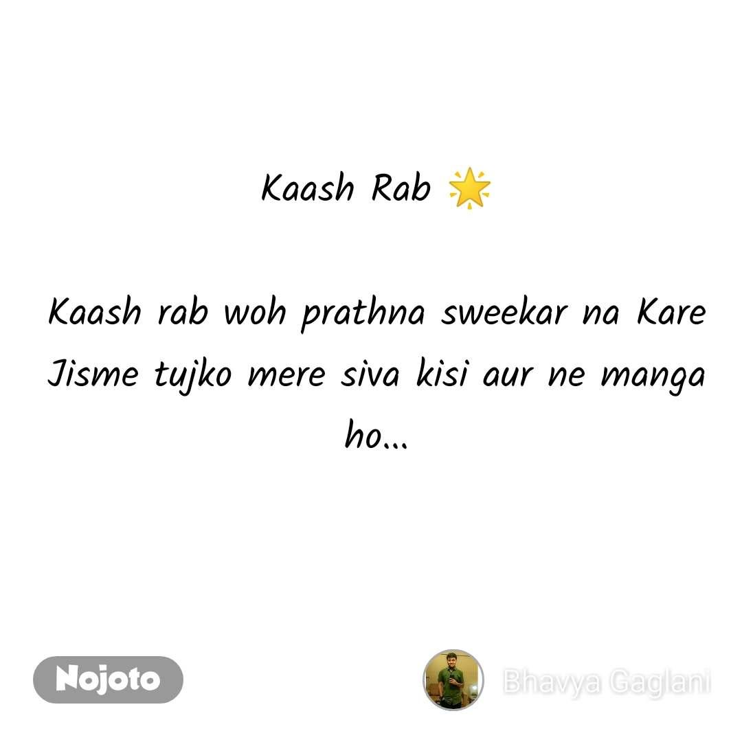 Kaash Rab 🌟  Kaash rab woh prathna sweekar na Kare Jisme tujko mere siva kisi aur ne manga ho...