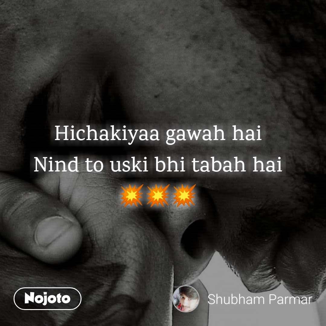 Hichakiyaa gawah hai Nind to uski bhi tabah hai 💥💥💥