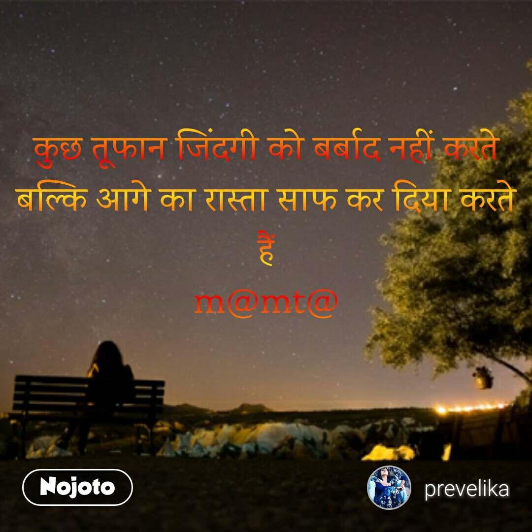 क�छ तूफान जिंदगी को बर�बाद नहीं करते बल�कि आगे का रास�ता साफ कर दिया करते हैं m@mt@