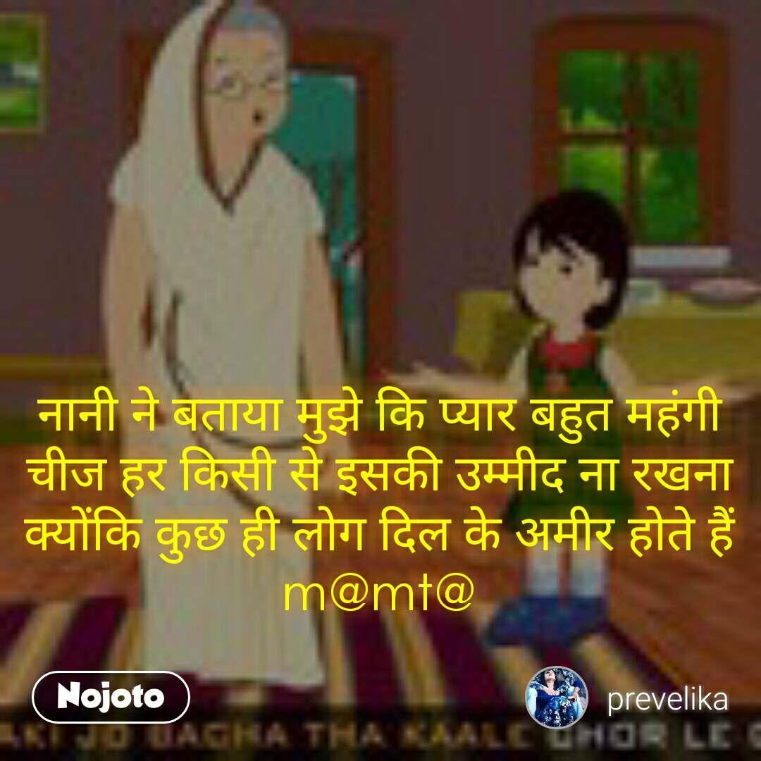 नानी ने बताया म��े कि प�यार बह�त महंगी चीज हर किसी से इसकी उम�मीद ना रखना क�योंकि क�छ ही लोग दिल के अमीर होते हैं m@mt@