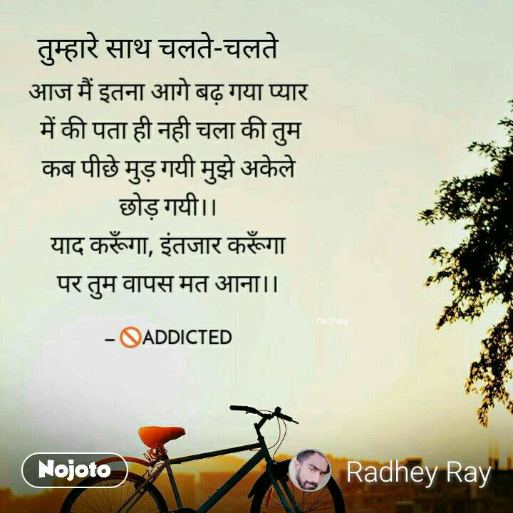 Radhey Nojotoquoteplz Never Come Back Quotes Shayari Story Poe