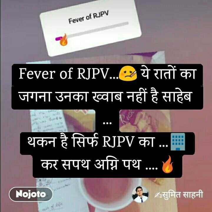 Fever of RJPV...🤒 ये रातों का जगना उनका ख्वाब नहीं है साहेब  ... थकन है सिर्फ RJPV का ...🏢  कर सपथ अग्नि पथ ....🔥