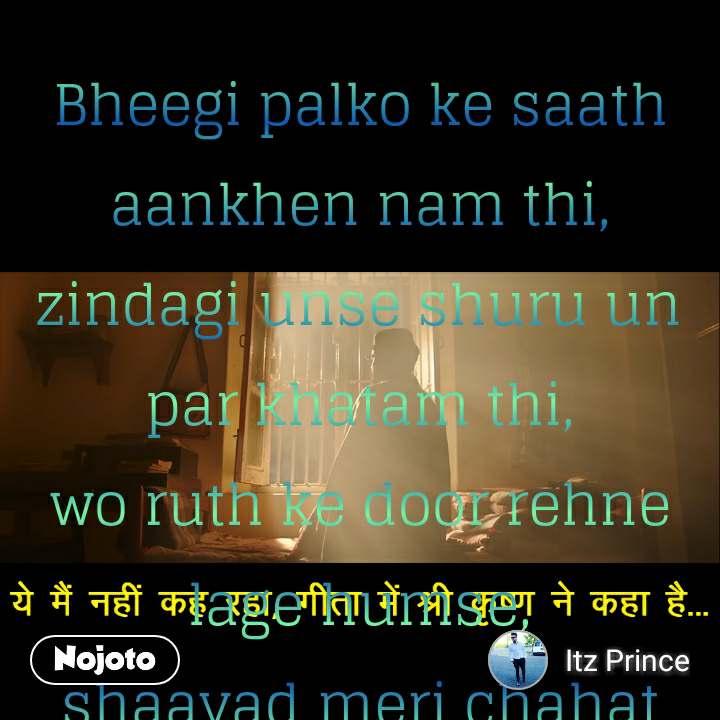 Itz Prince Rajput | Shayari, Status, Quotes | Nojoto