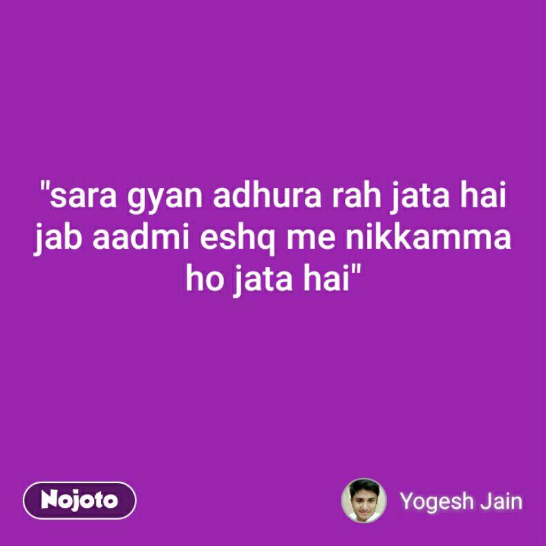 Sara Gyan Adhura Rah Jata Hai Jab Aadmi Eshq Me Nikkamma Ho