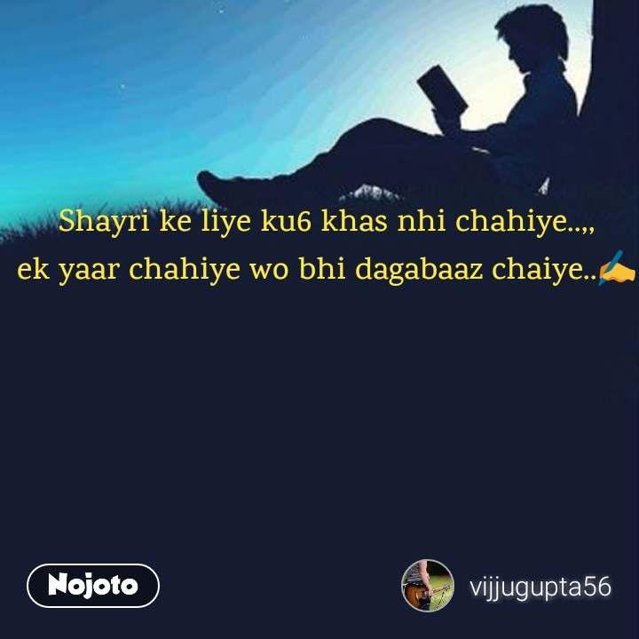 Shayri ke liye ku6 khas nhi chahiye..,, ek yaar chahiye wo bhi dagabaaz chaiye..✍️