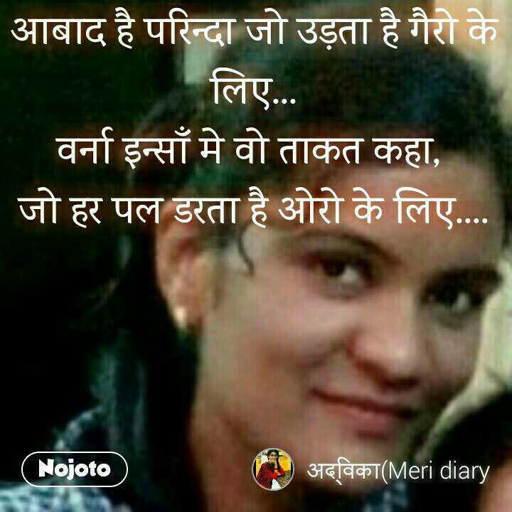 अद्विका(Meri diary mere ehsaas ) खुद से जीतने की जिद है मुझे खुद को ही हराना है, मै भीड़ नहीं हूँ दुनिया की मेरे अन्दर एक ज़माना है.