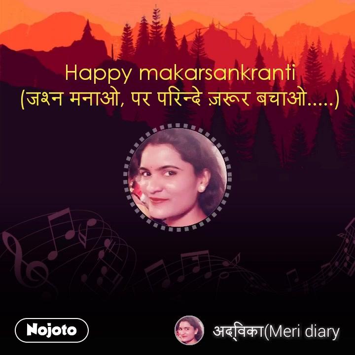 nullHappy makarsankranti (जश्न मनाओ, पर परिन्दे ज़रूर बचाओ.....) #NojotoVoice