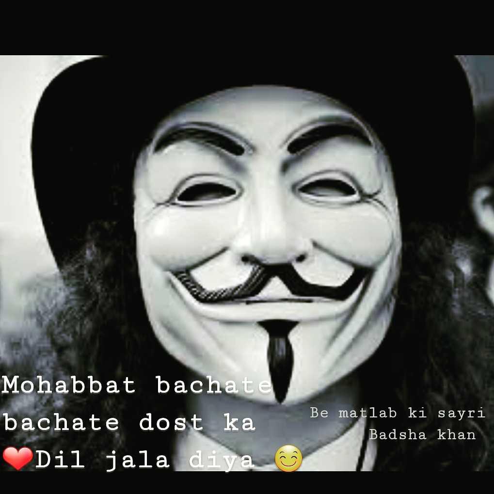 Be matlab ki sayri Badsha khan