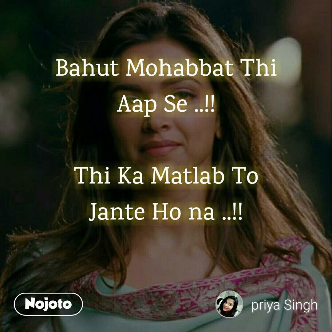 Bahut Mohabbat Thi Aap Se ..!!  Thi Ka Matlab To Jante Ho na ..!!