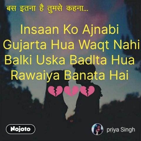 बस इतना है तुमसे कहना Insaan Ko Ajnabi  Gujarta Hua Waqt Nahi Balki Uska Badlta Hua  Rawaiya Banata Hai  💔💔💔 #NojotoQuote