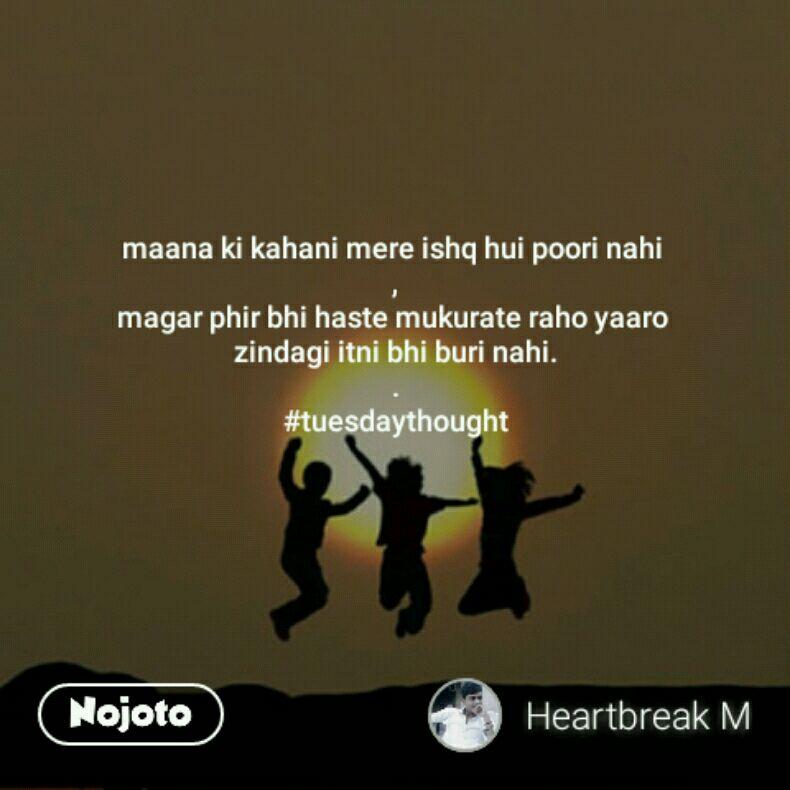 maana ki kahani mere ishq hui poori nahi  , magar phir bhi haste mukurate raho yaaro  zindagi itni bhi buri nahi. . #tuesdaythought
