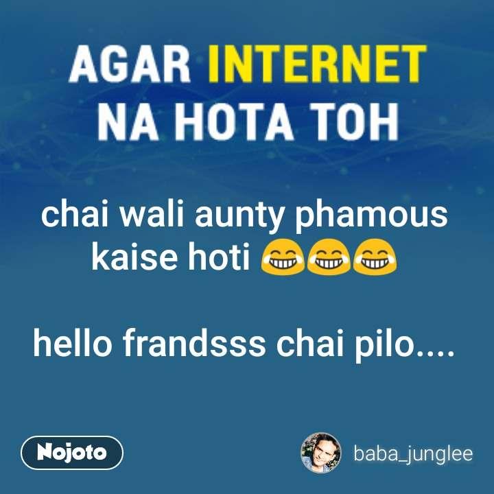 chai wali aunty phamous kaise hoti 😂😂😂  hello frandsss chai pilo....
