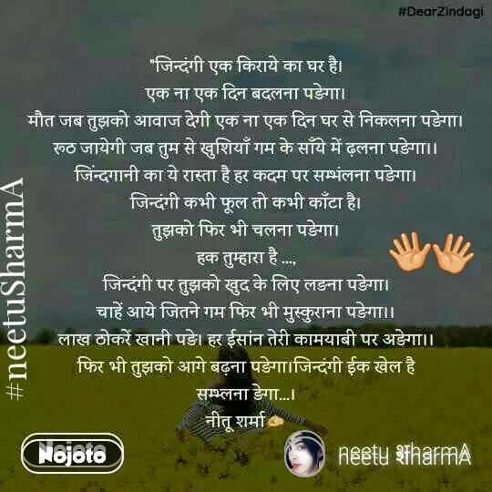 #neetuSharmA 👐