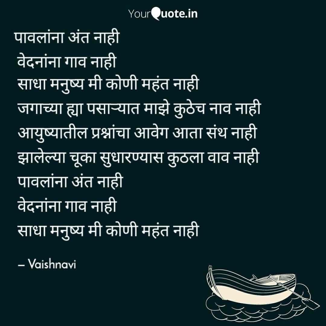 नह Nojoto Marathi Quotes Shayari Story Poem Jokes