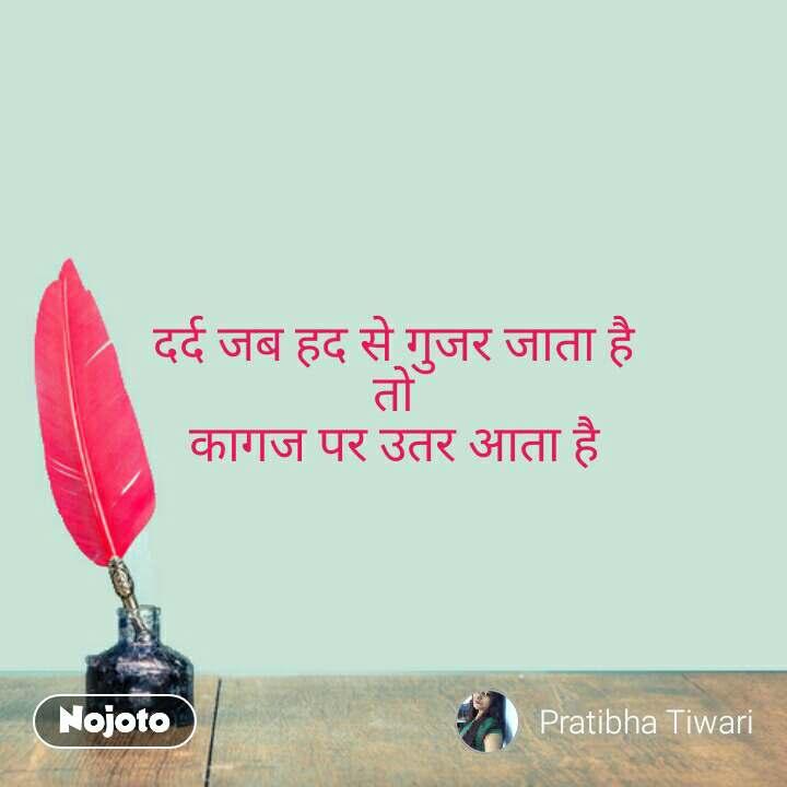 Hindi shayari quotes दर्द जब हद से गुजर जाता है तो कागज पर उतर आता है