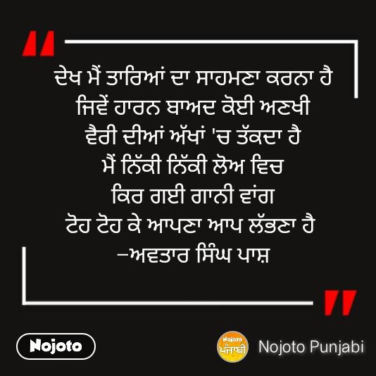 Punjabi poetry by - Avtar Singh Pash #nojotopunja | Nojoto