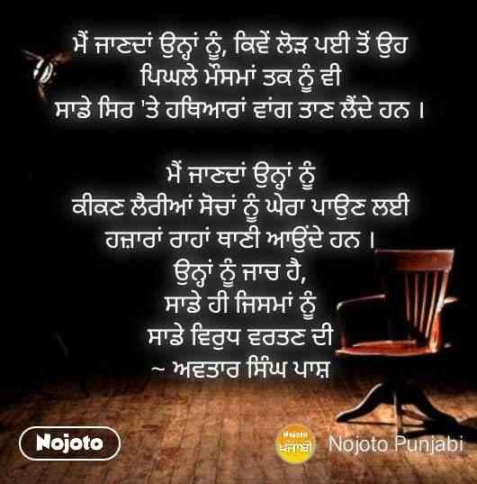 Punjabi Poetry by Avtar Singh Pash   #nojotopun | Nojoto