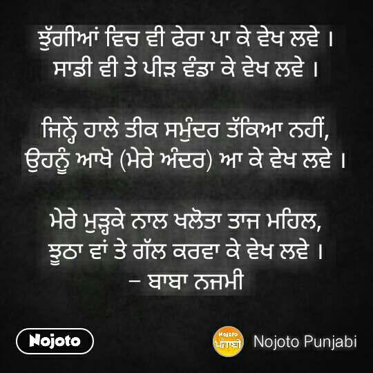 Punjabi Poetry By Baba Najmi Nojotopunjabi Nojotoqoutes Nojoto
