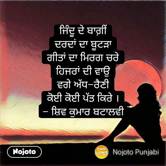 Punjabi poetry by- Shiv kumar batalvi Happy birthd | Nojoto