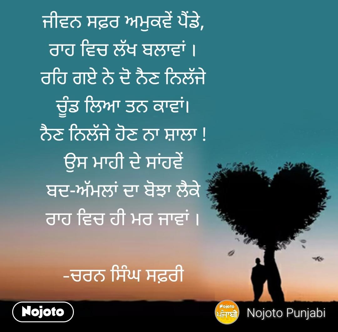 Punjabi Poetry by - Charan Singh safri #Nojoto #No   bahasa Indone