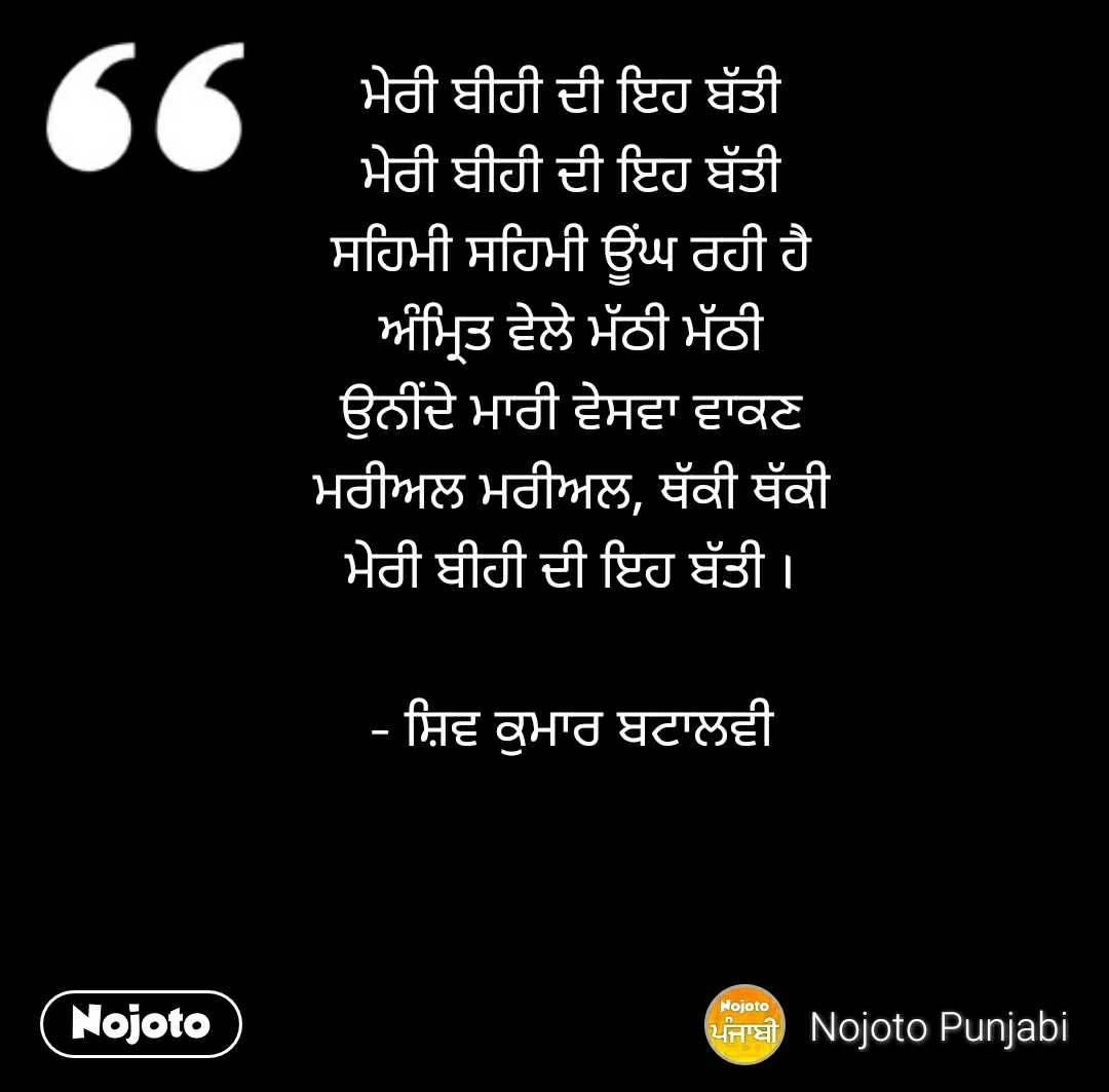 Good morning!!     Punjabi Poetry by - Shiv Kumar | Nojoto