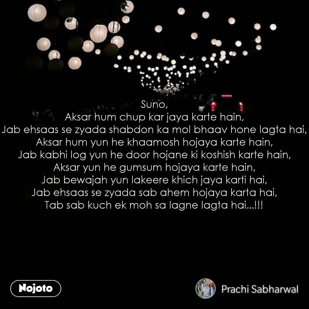 Suno Aksar Hum Chup Kar Jaya Karte Hain Jab Ehsaas Se Zyada Shab