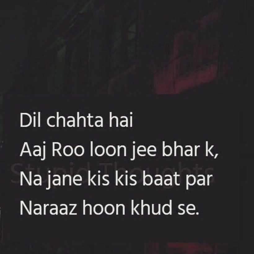 kabhi kabhi roo na bhi acha hota hai sehat ke liye | Nojoto