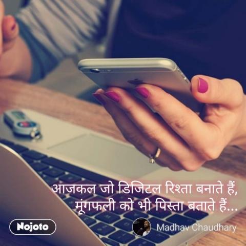 आजकल जो डिजिटल रिश्ता बनाते हैं, मूंगफली को भी पिस्ता बताते हैं... #NojotoQuote